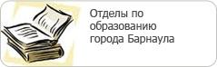 Отделы по образованию города Барнаула
