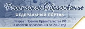 Российский образовательный портал